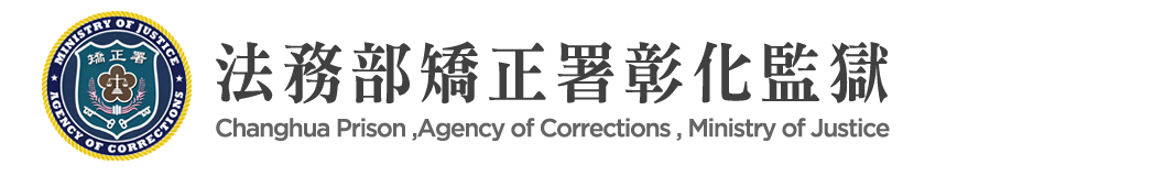 Changhua Prison, Agency of Corrections, Ministry of Justice:Back to homepage